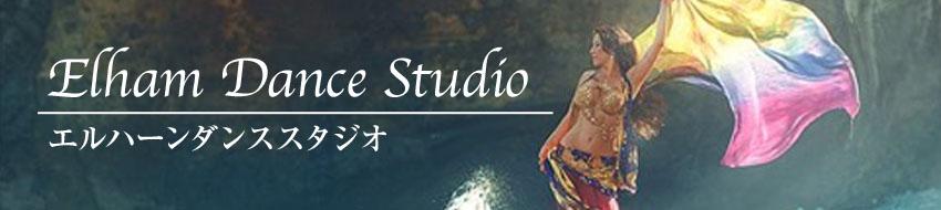 Elham Dance Studio エルハーンダンススタジオ