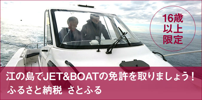 ふるさと納税さとふる【16歳以上限定】江の島でJET&BOATの免許を取りましょう!